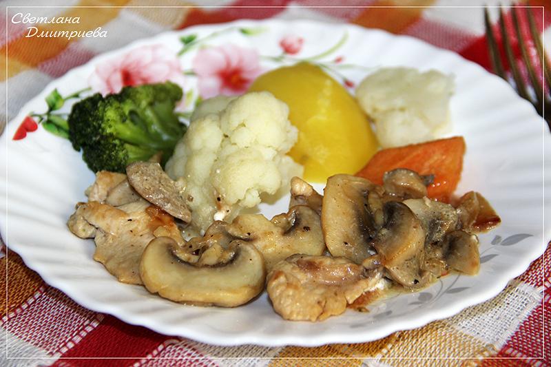 Паровые овощи с курицей и грибами