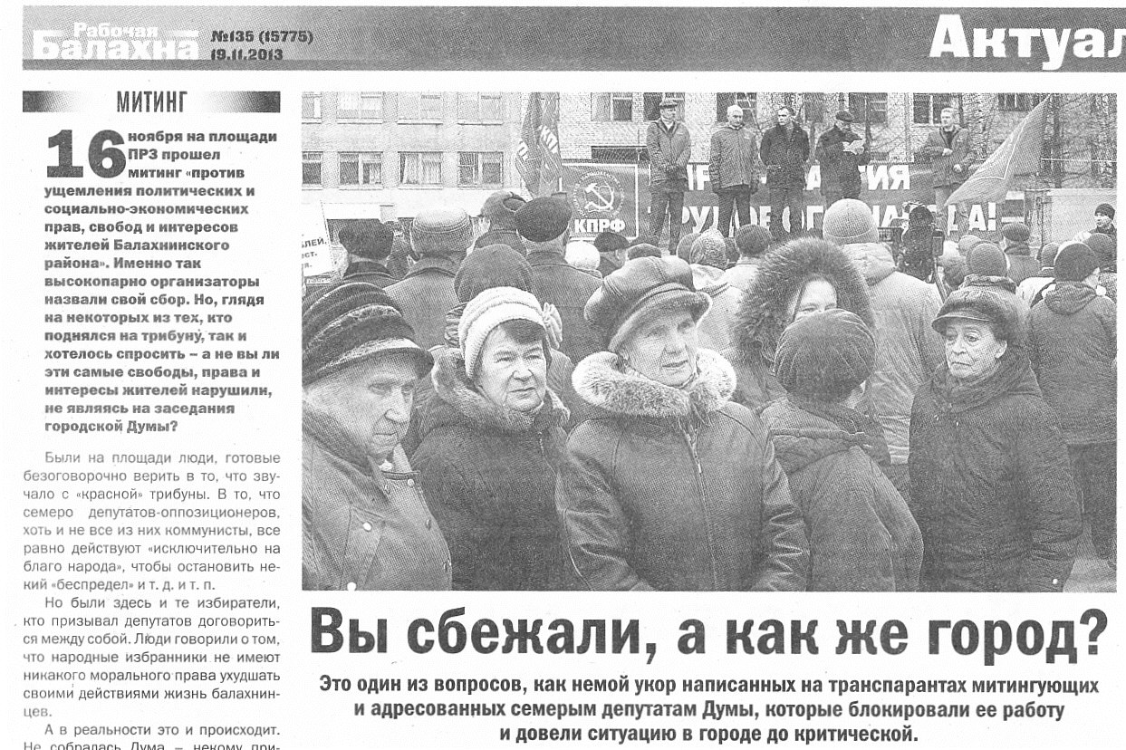 Митинг городской оппозиции на Заводской площади Правдинска-Балахны.