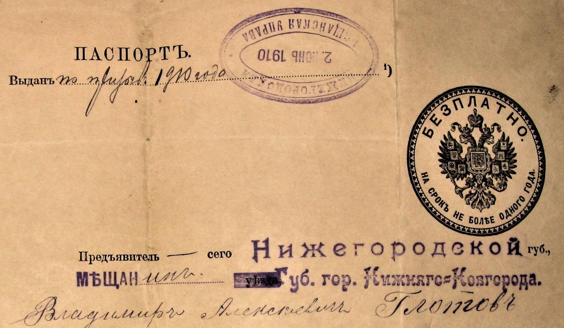 Фрагмент паспорта Глотова Владимира Алексеевича.