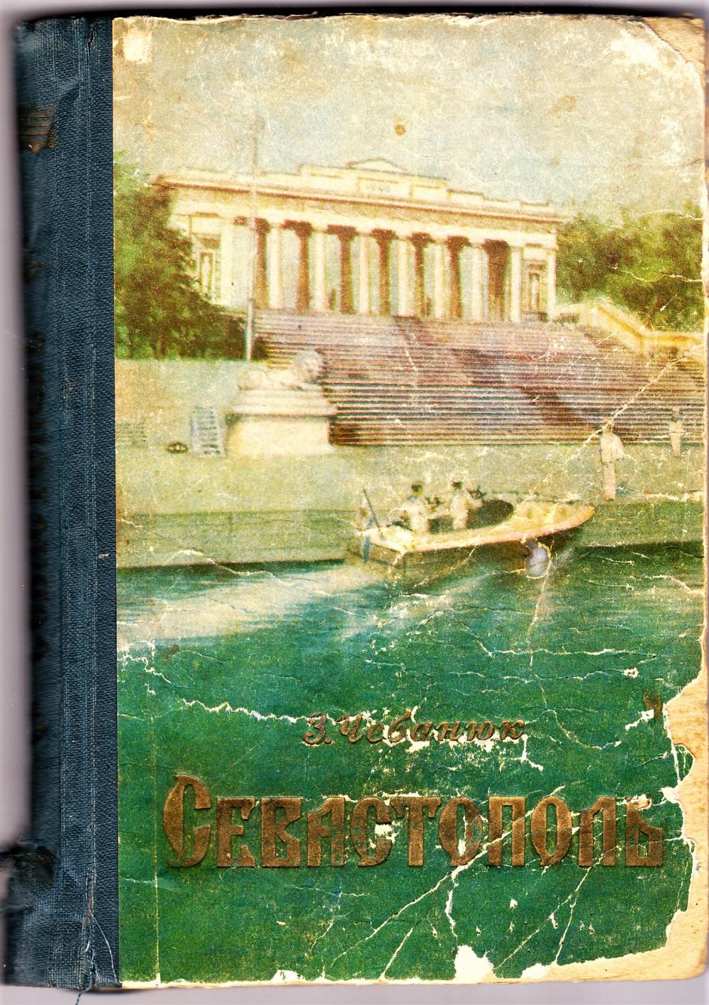 Книга Севастополь