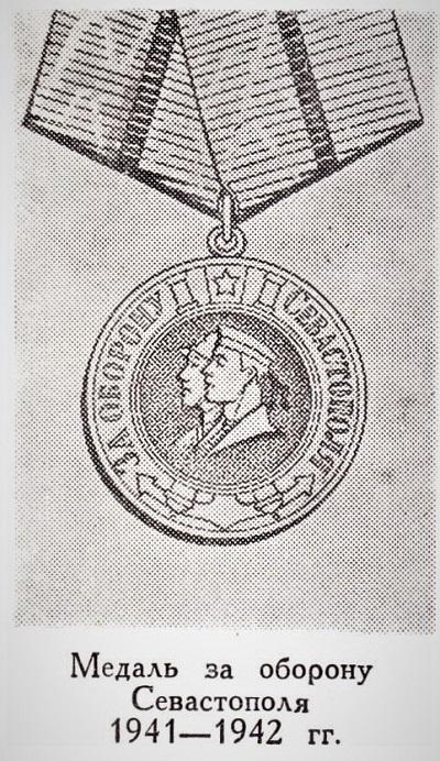 Медаль за оборону Севастополя 1941 - 1942 гг.