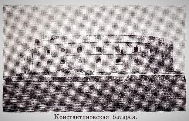 Константиновская батарея.