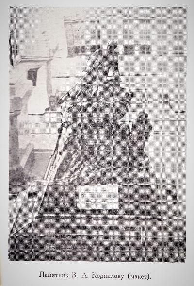 Памятник В.А. Корнилову.