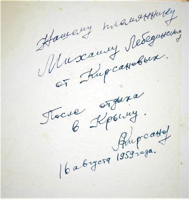Дарственная надпись дяди Саши Кирсанова.