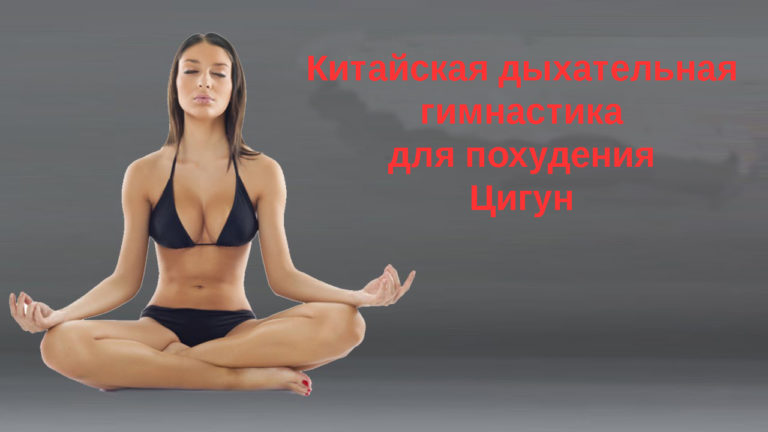Китайская дыхательная гимнастика Цигун для похудения
