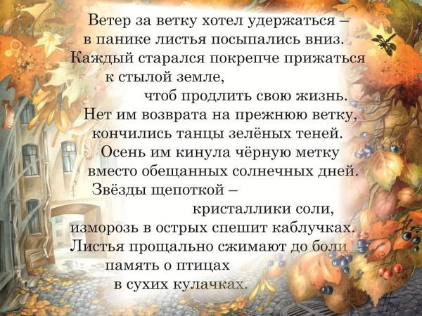 PAMYT-O-PTITAK---STIKOTVORENIE-spasskajaola---spasskajaola.livejournal.com449698.html.jpg