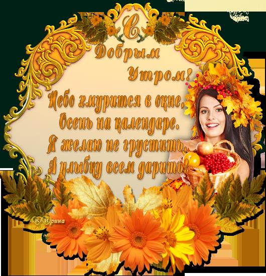 Осень на календаре