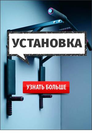 USTANOVKA.jpg