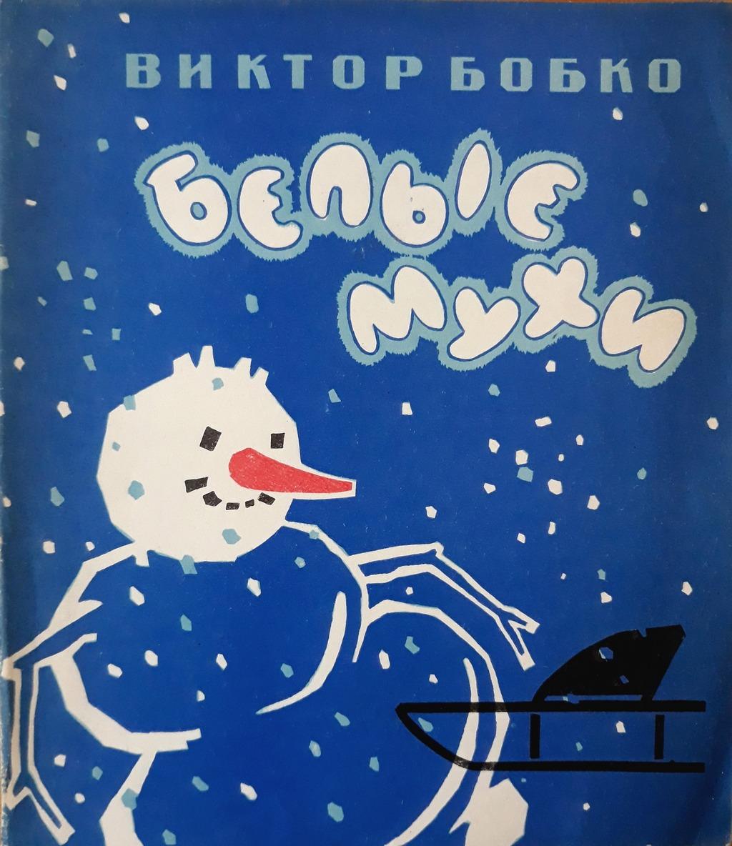 BELYE-MUKI_000.jpg