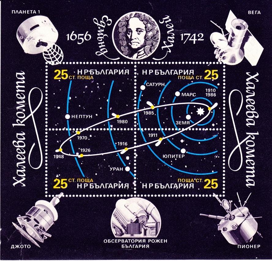 Болгарский блок о комете Галлея
