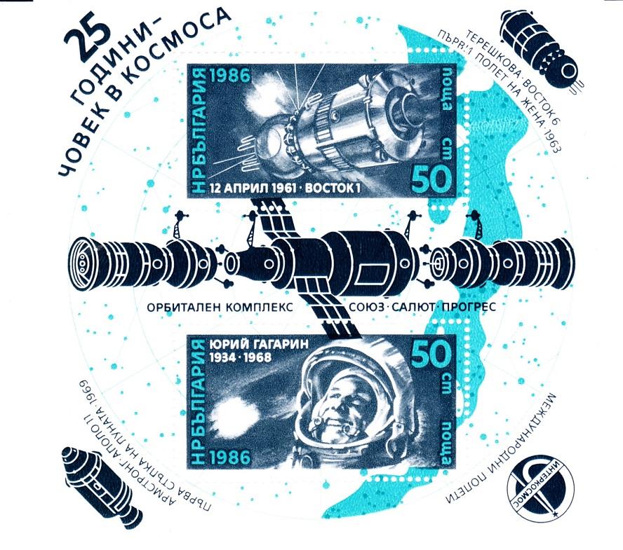 Болгарский блок с двумя марками посвященных первому полёту в космос.
