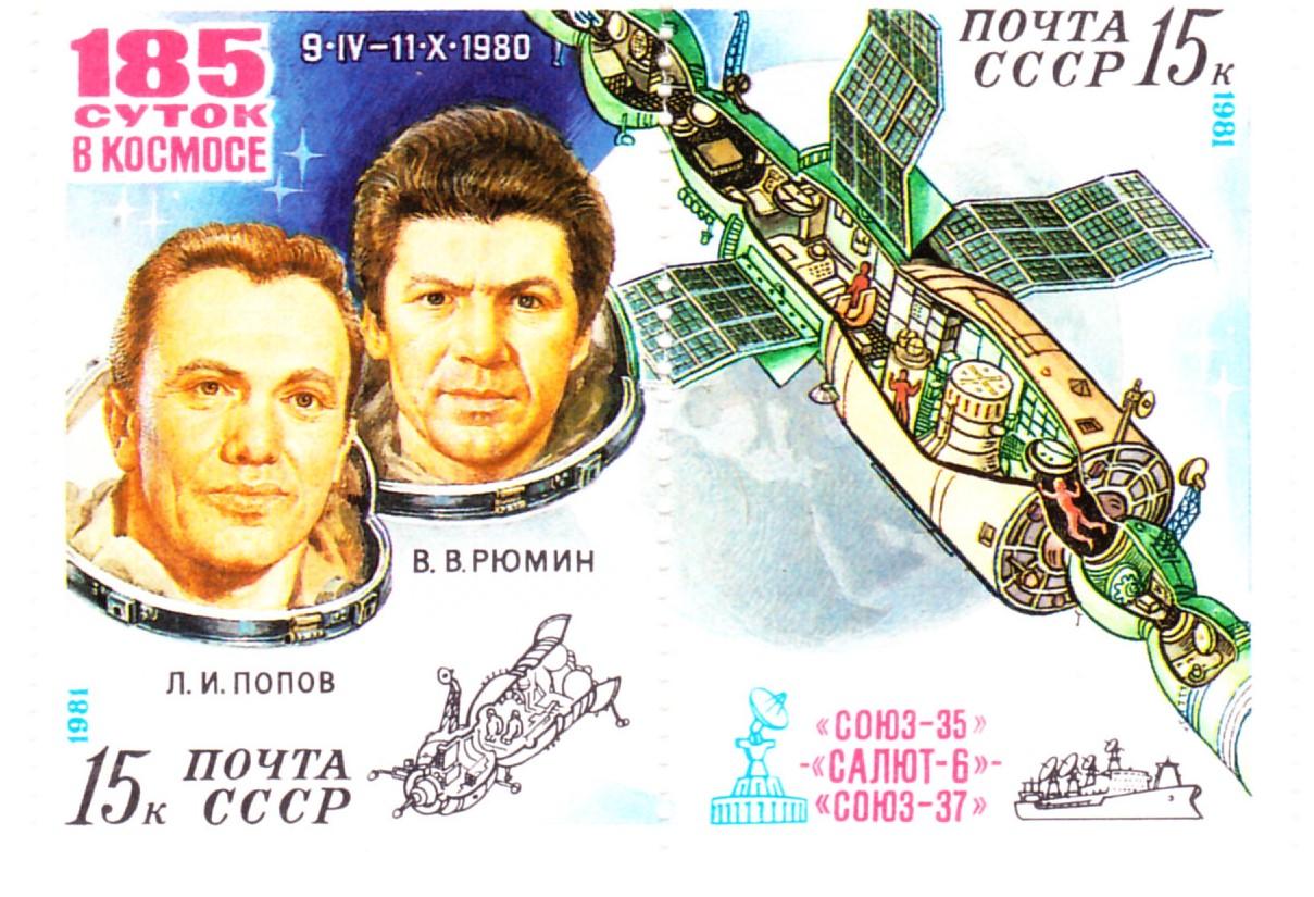 Блок из двух марок СССР, Освоение космоса