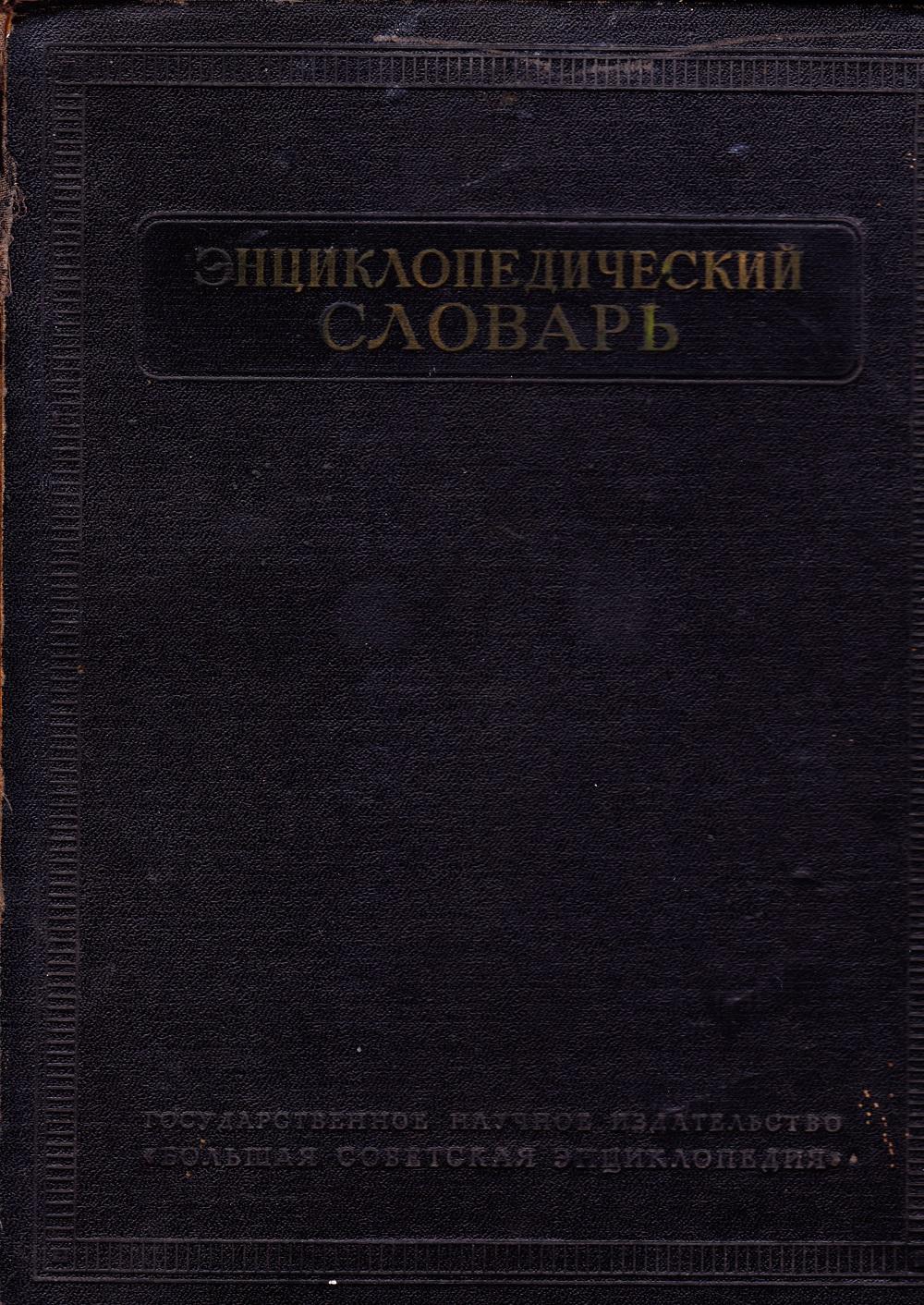 Это наш словарь. Первый том А - Й.