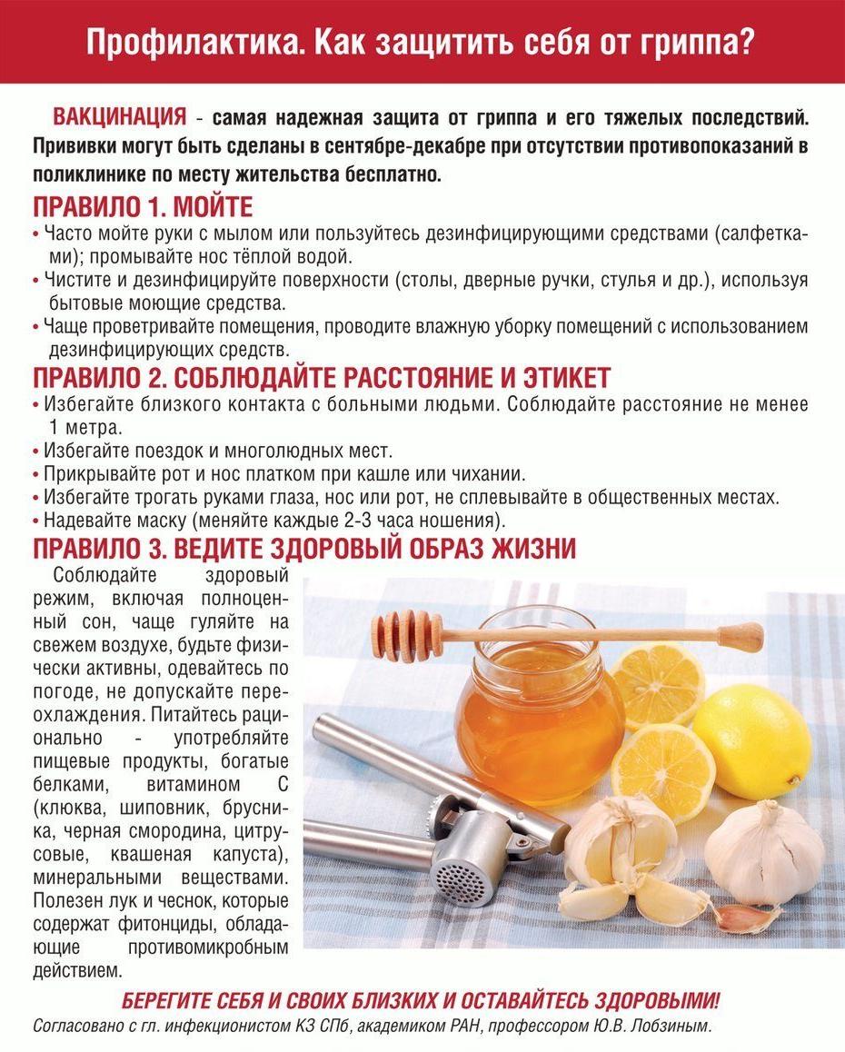 Натуральные средства для лечения простуды и гриппа1 1