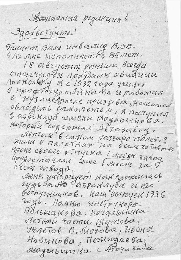 Записка отца 1.