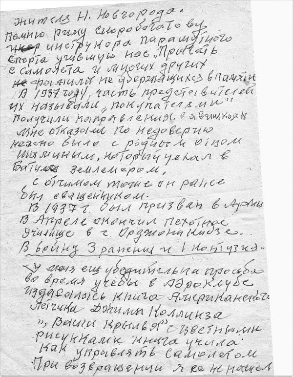 записка отца 2