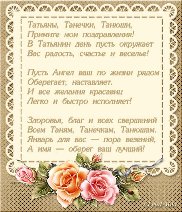 TATYNIN-DEN.jpg